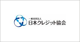 日本クレジット協会「クレジット教育支援活動」
