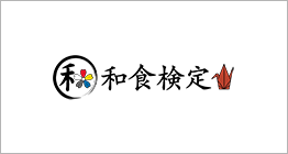 日本ホテル教育センター「和食検定」