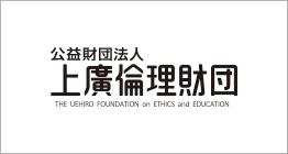 上廣倫理財団「第26回上廣道徳教育賞」