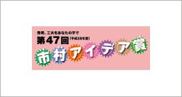 新技術開発財団「市村アイデア賞」