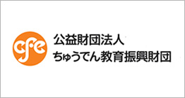 公益財団法人ちゅうでん教育振興財団「教育振興助成」「教育大賞」「リサイクル工作コンクール」