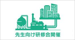 日本教育新聞社×日本ガス協会「体験と見学で学ぶ天然ガス」