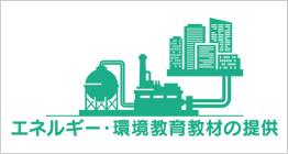 日本教育新聞社×日本ガス協会「天然ガスについて学べる教材」