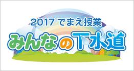 東京都下水道局「2017 でまえ授業 みんなの下水道」