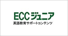 ECCジュニア 公教育サポートコンテンツ