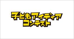 本田技研工業「子どもアイディアコンテスト」
