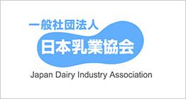 日本乳業協会「わくわくどきどきミルク教室」DVD