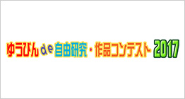 日本郵趣協会「ゆうびんde自由研究・作品コンテスト」