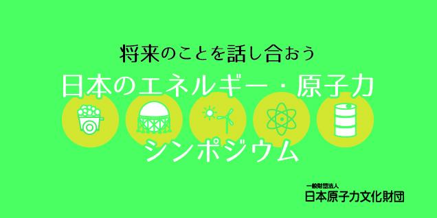 日本原子力文化財団