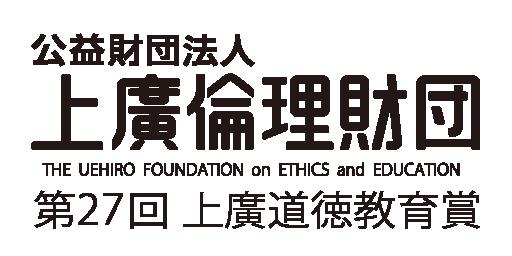 上廣倫理財団