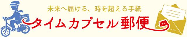 日本郵趣協会