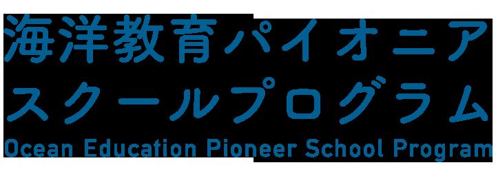 笹川平和財団(海洋政策研究所)