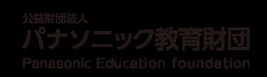 パナソニック教育財団